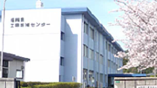 福岡県工業技術センター